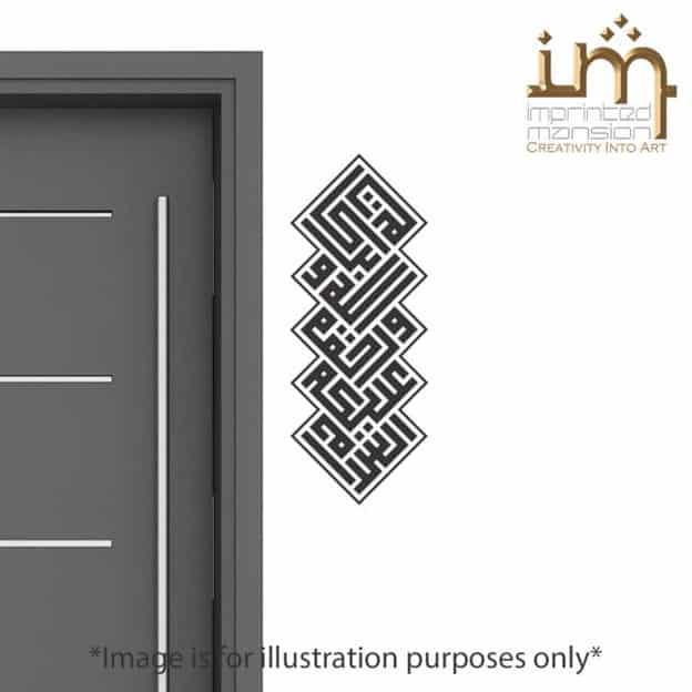 Assalamualaikum Kufi For Front Door